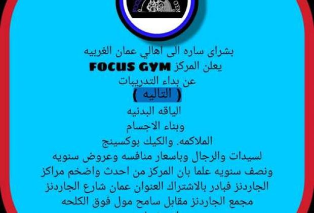 focus gym