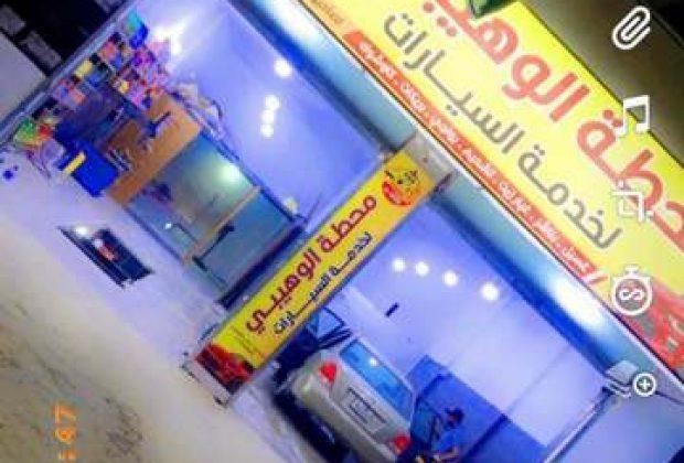 Al Wahaibi Station