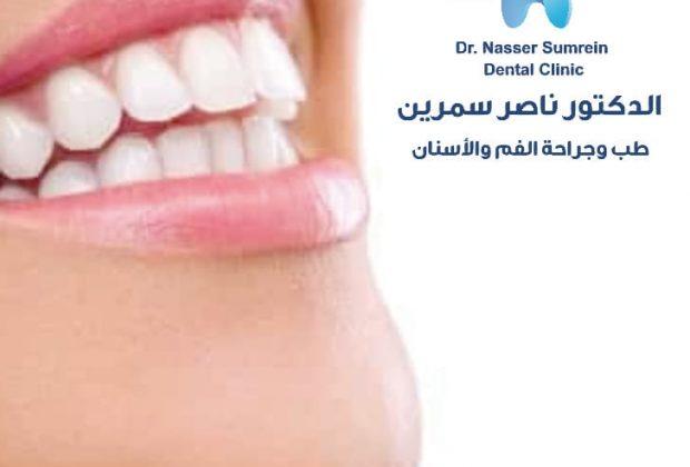 Dr Nasser Sumrein Dental Clinic
