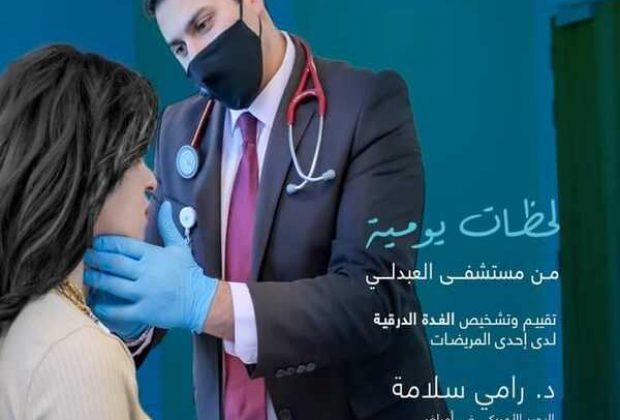 الدكتور رامي سلامة